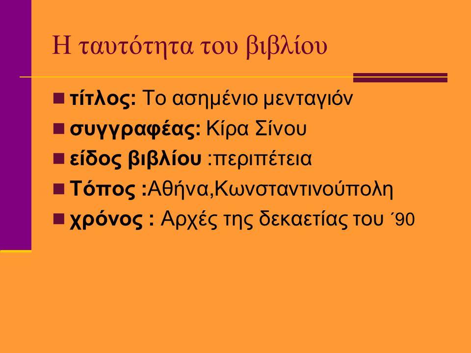 Η ταυτότητα του βιβλίου τίτλος: Το ασημένιο μενταγιόν συγγραφέας: Κίρα Σίνου είδος βιβλίου :περιπέτεια Τόπος :Αθήνα,Κωνσταντινούπολη χρόνος : Αρχές της δεκαετίας του ΄90