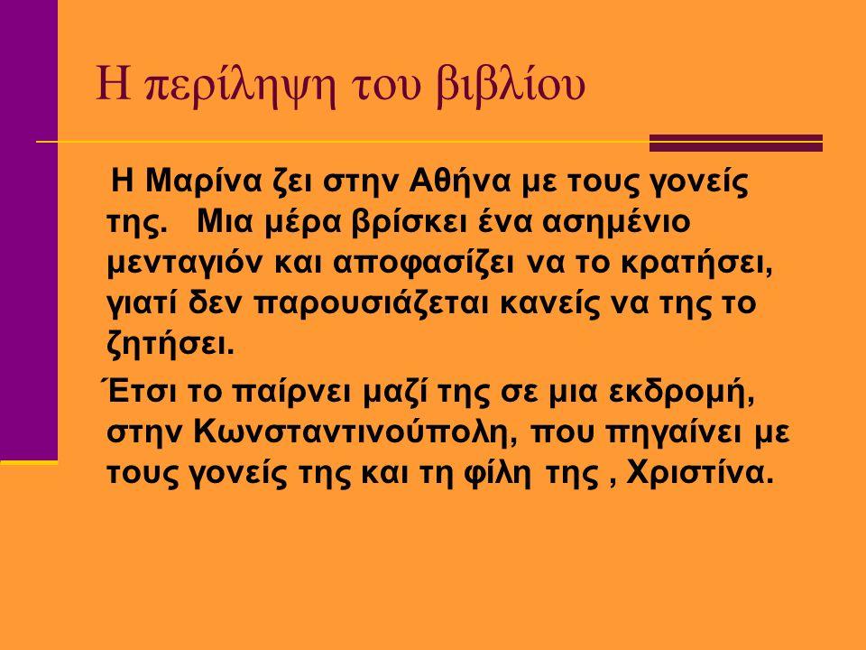 H περίληψη του βιβλίου Η Μαρίνα ζει στην Αθήνα με τους γονείς της. Μια μέρα βρίσκει ένα ασημένιο μενταγιόν και αποφασίζει να το κρατήσει, γιατί δεν πα