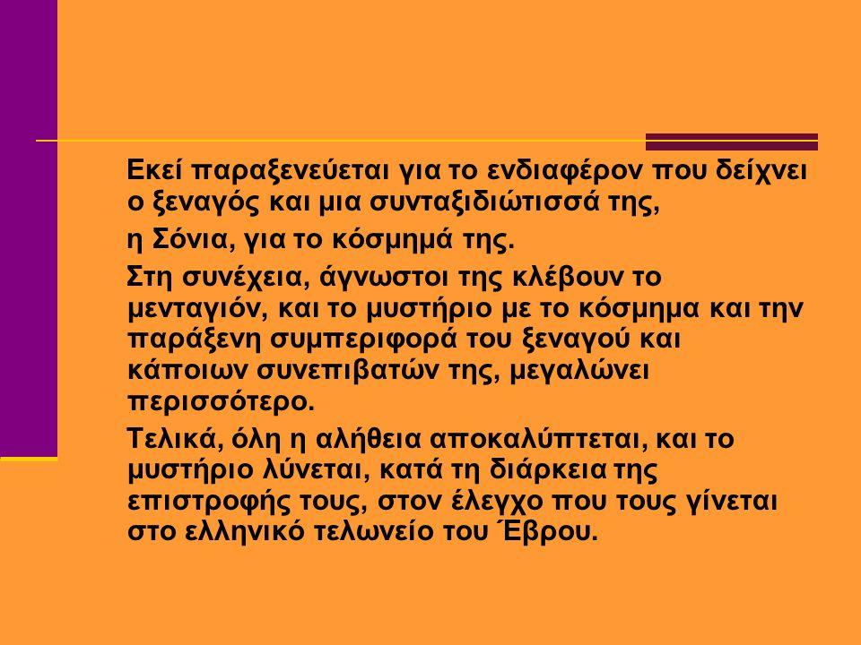 Εκεί διαπιστώνεται ότι ο ξεναγός με συνεργάτες τη Σόνια και τον οδηγό, προσπαθούσαν να περάσουν ναρκωτικά στην Ελλάδα, και ότι το μενταγιόν, που τυχαία βρέθηκε στα χέρια της Mαρίνας, ήταν το «σημάδι» για να τους αναγνωρίσει ο συνεργάτης τους τελωνειακός και να τους αφήσει να περάσουν χωρίς έλεγχο στην Ελλάδα.
