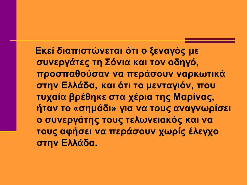 Εκεί διαπιστώνεται ότι ο ξεναγός με συνεργάτες τη Σόνια και τον οδηγό, προσπαθούσαν να περάσουν ναρκωτικά στην Ελλάδα, και ότι το μενταγιόν, που τυχαί