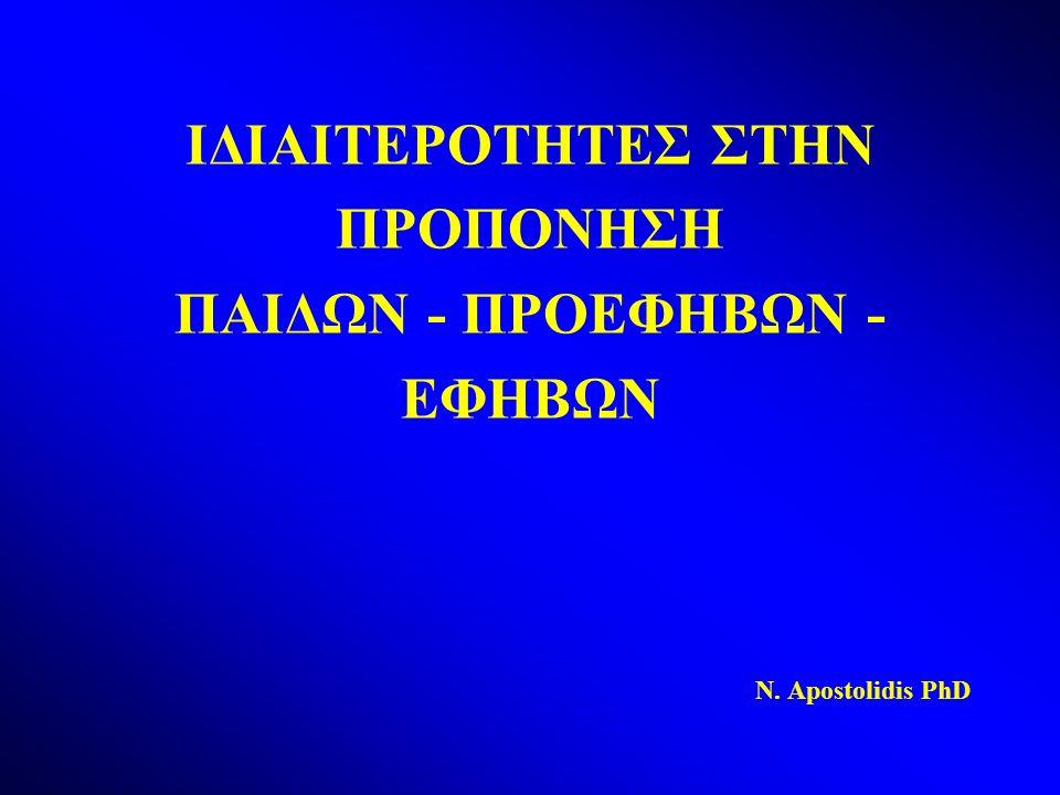 ΙΔΙΑΙΤΕΡΟΤΗΤΕΣ ΣΤΗΝ ΠΡΟΠΟΝΗΣΗ ΠΑΙΔΩΝ - ΠΡΟΕΦΗΒΩΝ - ΕΦΗΒΩΝ N. Apostolidis PhD