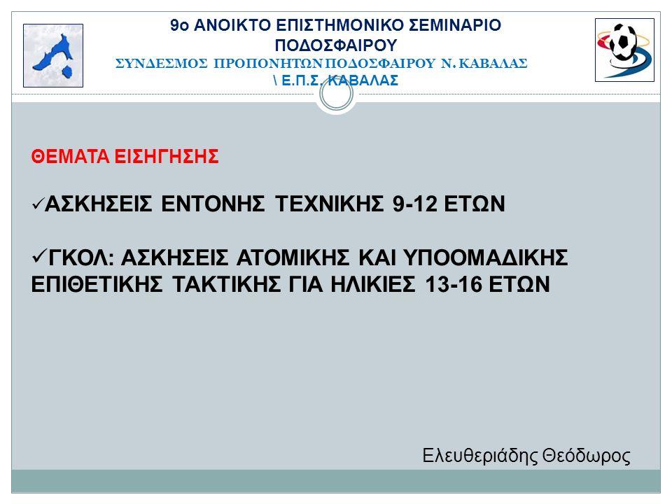 Ελευθεριάδης Θεόδωρος 9o ΑΝΟΙΚΤΟ ΕΠΙΣΤΗΜΟΝΙΚΟ ΣΕΜΙΝΑΡΙΟ ΠΟΔΟΣΦΑΙΡΟΥ ΣΥΝΔΕΣΜΟΣ ΠΡΟΠΟΝΗΤΩΝ ΠΟΔΟΣΦΑΙΡΟΥ Ν.