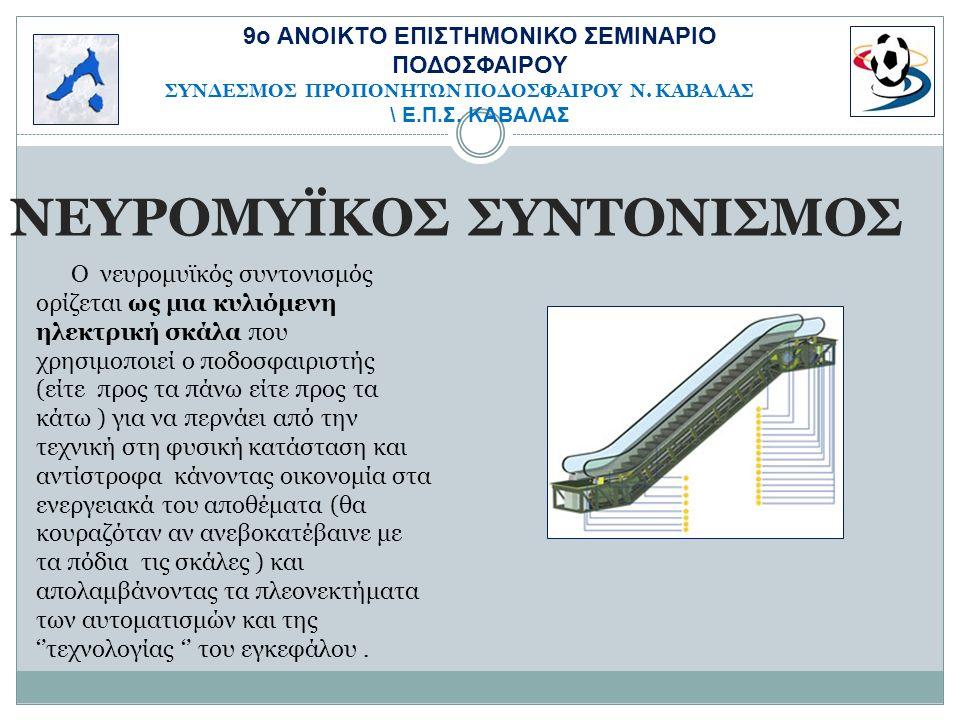 Ο νευρομυϊκός συντονισμός ορίζεται ως μια κυλιόμενη ηλεκτρική σκάλα που χρησιμοποιεί ο ποδοσφαιριστής (είτε προς τα πάνω είτε προς τα κάτω ) για να περνάει από την τεχνική στη φυσική κατάσταση και αντίστροφα κάνοντας οικονομία στα ενεργειακά του αποθέματα (θα κουραζόταν αν ανεβοκατέβαινε με τα πόδια τις σκάλες ) και απολαμβάνοντας τα πλεονεκτήματα των αυτοματισμών και της ''τεχνολογίας '' του εγκεφάλου.
