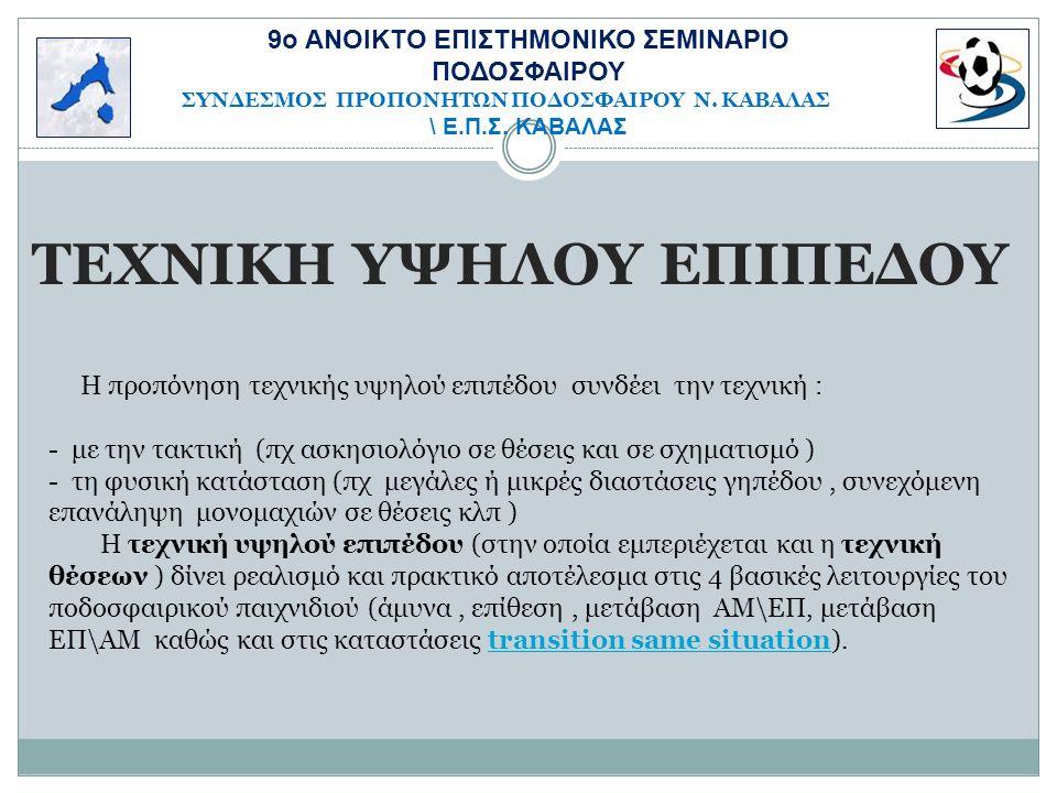 ορισμός της έννοιας της ''πίεσης'' του αθλητή (pressure) η προθέρμανση αποτελεί μέρος της προπονητικής διαδικασίας (ζητούμενο και ο ρυθμός της προθέρμανσης στις ηλικίες 9-12) 9o ΑΝΟΙΚΤΟ ΕΠΙΣΤΗΜΟΝΙΚΟ ΣΕΜΙΝΑΡΙΟ ΠΟΔΟΣΦΑΙΡΟΥ ΣΥΝΔΕΣΜΟΣ ΠΡΟΠΟΝΗΤΩΝ ΠΟΔΟΣΦΑΙΡΟΥ Ν.