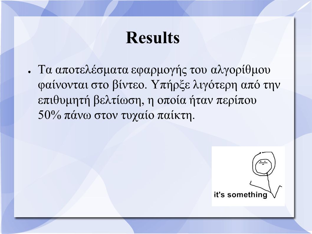 Results ● Τα αποτελέσματα εφαρμογής του αλγορίθμου φαίνονται στο βίντεο.
