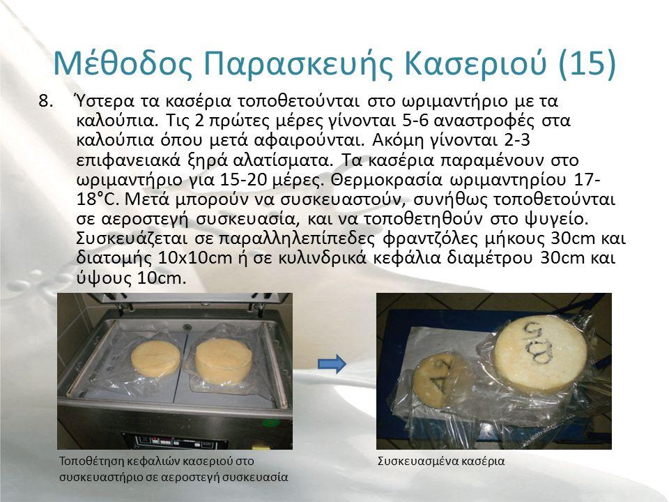 Μέθοδος Παρασκευής Κασεριού (15) 8.Ύστερα τα κασέρια τοποθετούνται στο ωριμαντήριο με τα καλούπια.