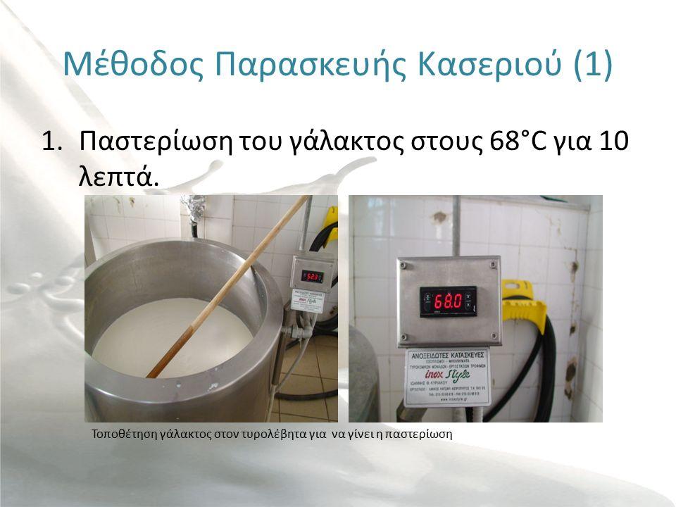 Μέθοδος Παρασκευής Κασεριού (1) 1.Παστερίωση του γάλακτος στους 68°C για 10 λεπτά.