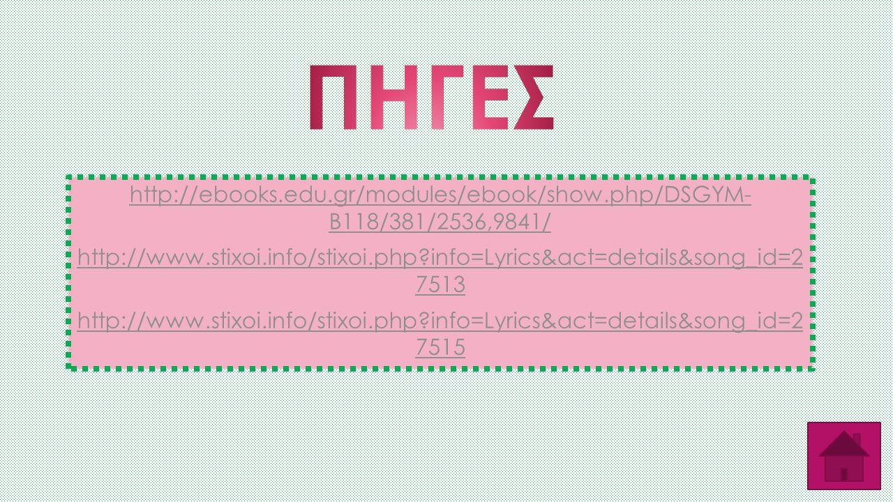 http://ebooks.edu.gr/modules/ebook/show.php/DSGYM- B118/381/2536,9841/ http://www.stixoi.info/stixoi.php?info=Lyrics&act=details&song_id=2 7513 http://www.stixoi.info/stixoi.php?info=Lyrics&act=details&song_id=2 7515