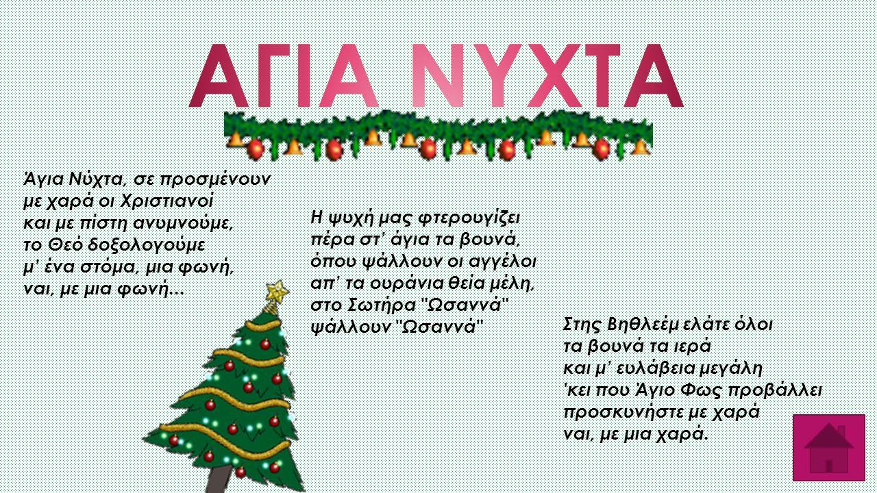 Το τραγούδι αυτό συνδέεται άμεσα με τα «Χριστούγεννα».