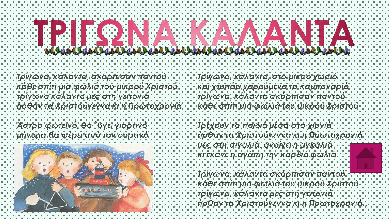 Και αυτό το τραγούδι σχετίζεται σε μεγάλο βαθμό με τις χριστιανικές παραδόσεις των Χριστουγέννων.