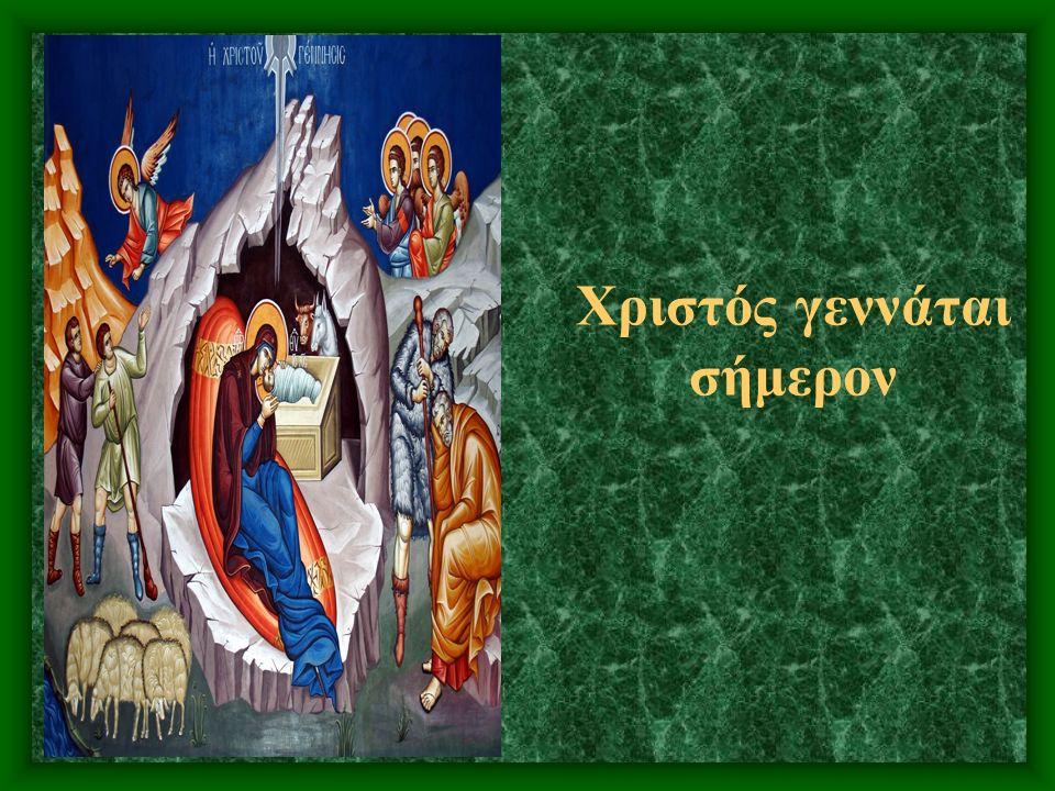 """""""Σήμερον ο Δεσπότης ράκει σπαργανούται …"""" Δεχθείτε τις πιό θερμές ευχές! Είθε ο Ιησούς Χριστός, να χαρίζει σε όλους τον πλούτο της Αγάπης και της Δόξα"""