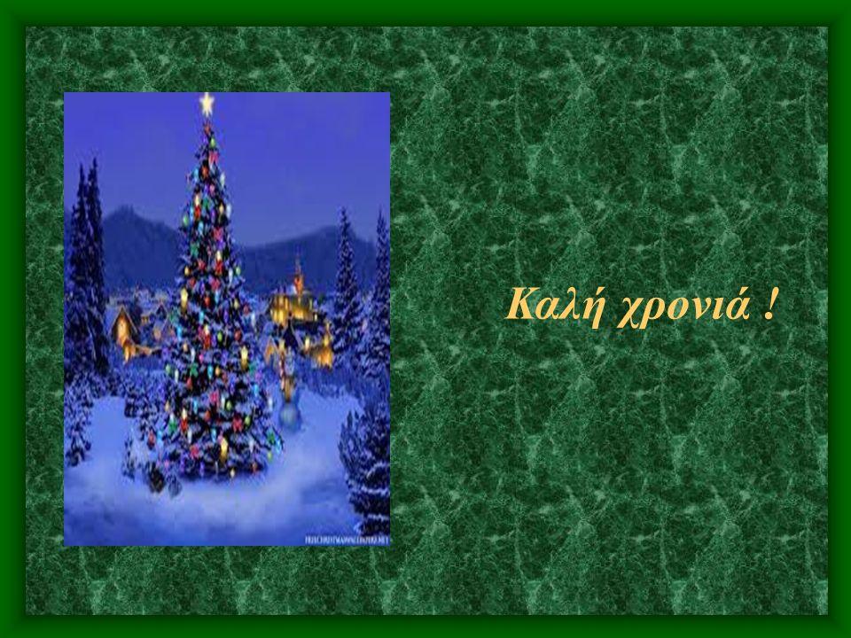 Καλές εορτές !