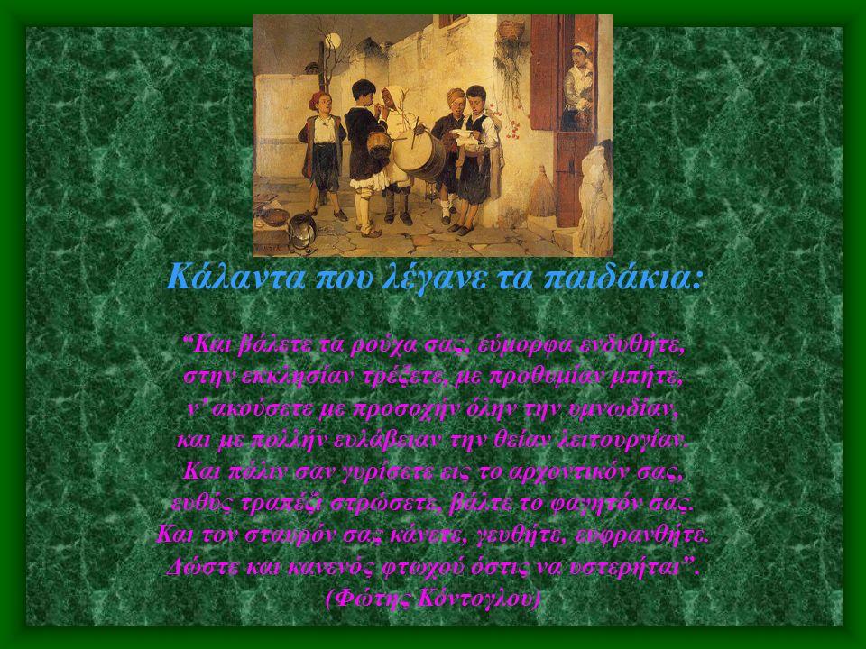 Φυλάξτε τα ελληνικά συνήθεια μας, γιορτάστε όπως γιορτάζανε oι πατεράδες σας.