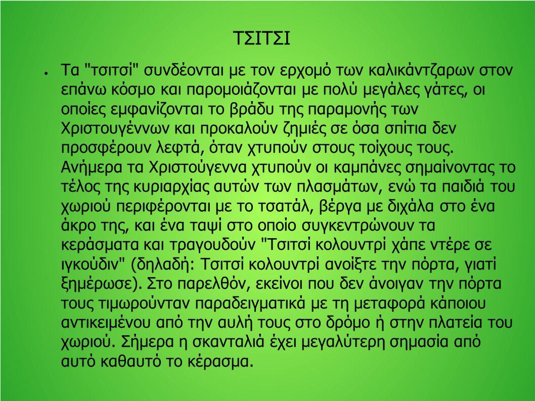ΤΣΙΤΣΙ ● Τα