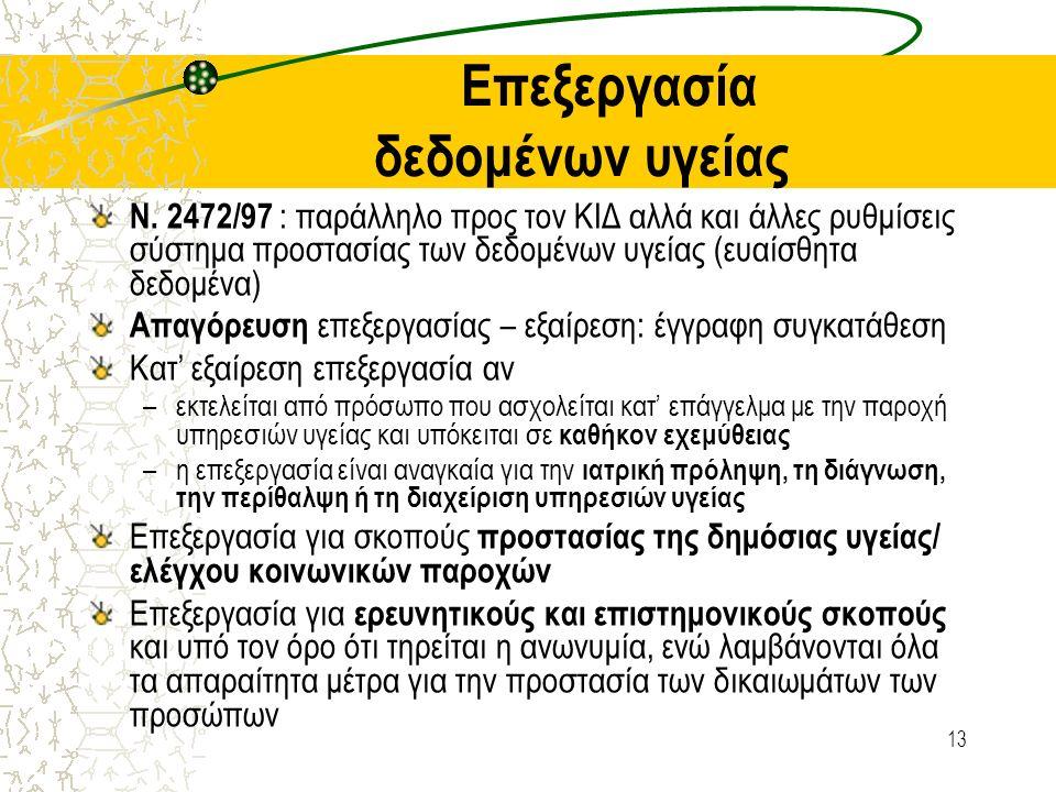 13 Επεξεργασία δεδομένων υγείας Ν. 2472/97 : παράλληλο προς τον ΚΙΔ αλλά και άλλες ρυθμίσεις σύστημα προστασίας των δεδομένων υγείας (ευαίσθητα δεδομέ