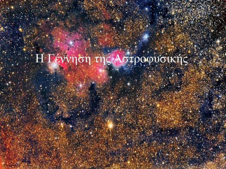 Η Γέννηση της Αστροφυσικής