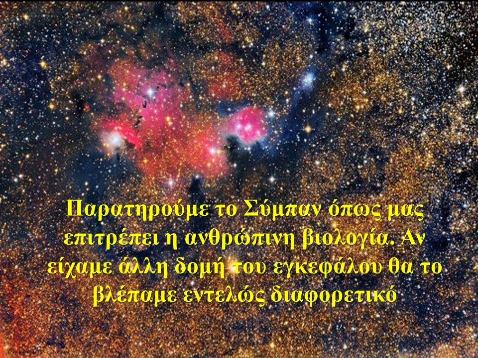 Παρατηρούμε το Σύμπαν όπως μας επιτρέπει η ανθρώπινη βιολογία. Αν είχαμε άλλη δομή του εγκεφάλου θα το βλέπαμε εντελώς διαφορετικό