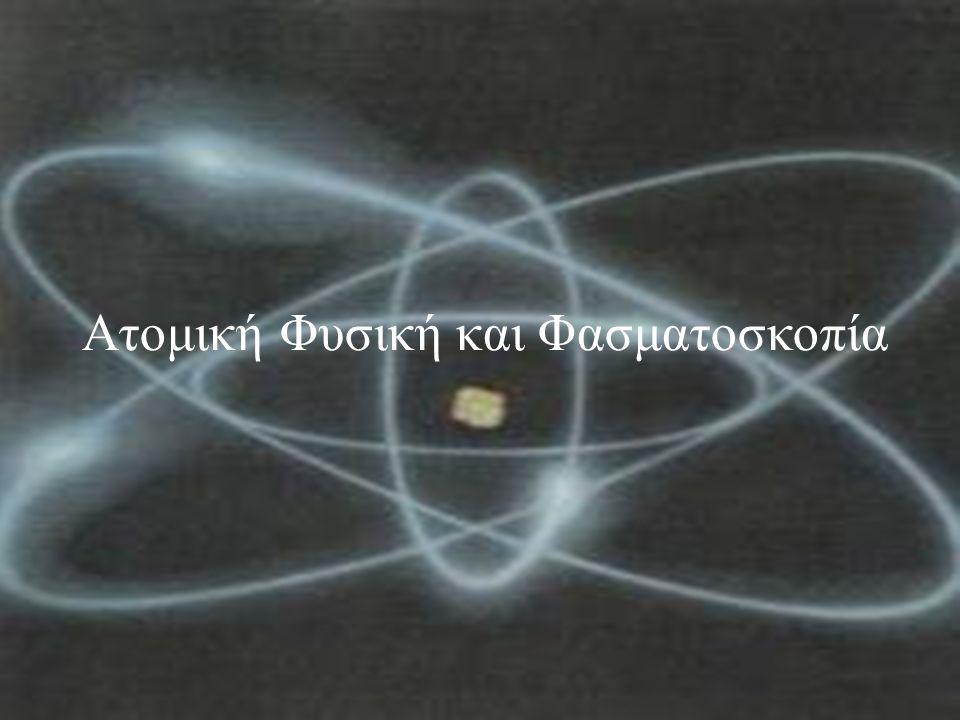 Ατομική Φυσική και Φασματοσκοπία