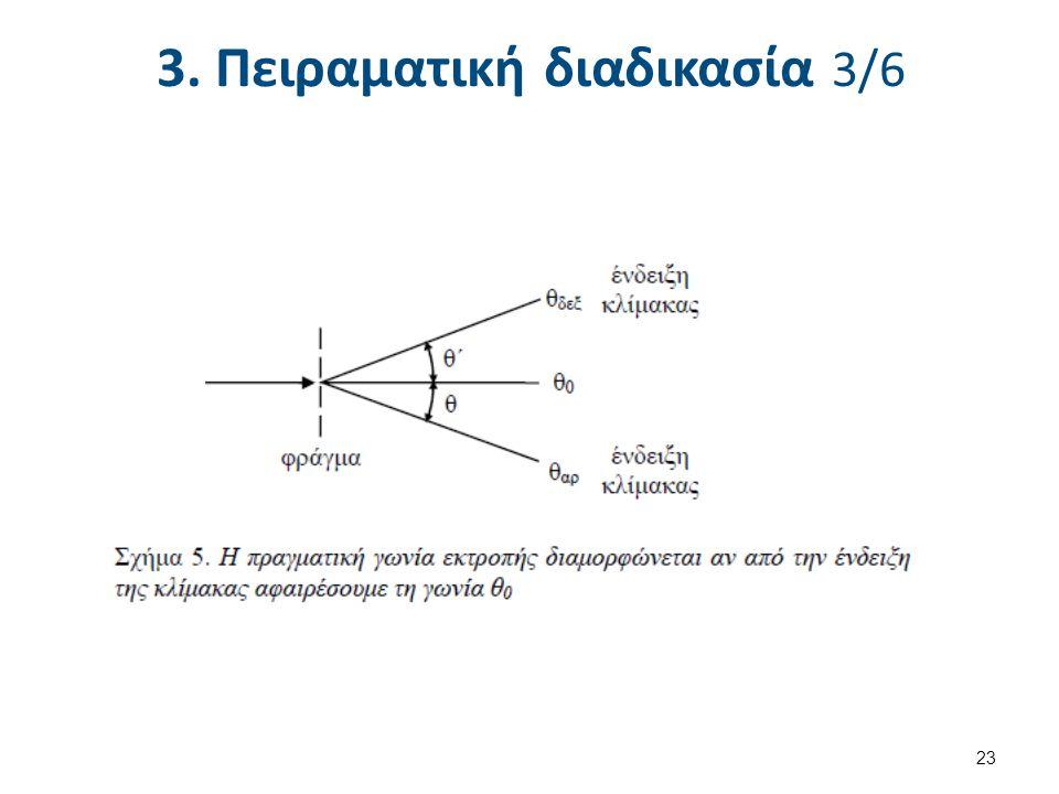 3. Πειραματική διαδικασία 3/6 23