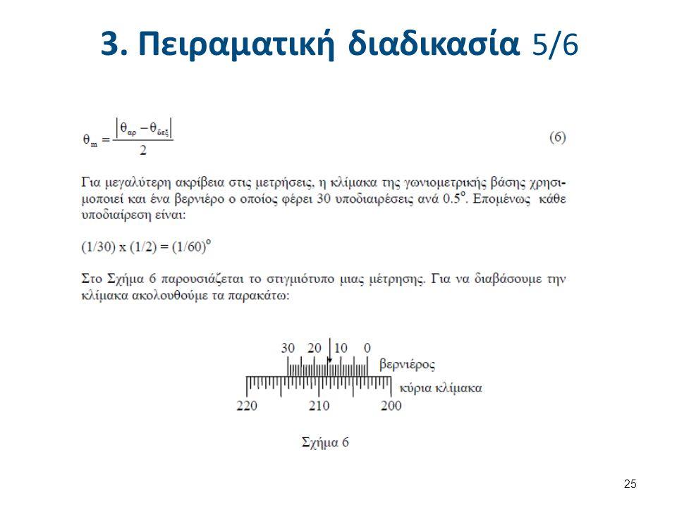 3. Πειραματική διαδικασία 5/6 25