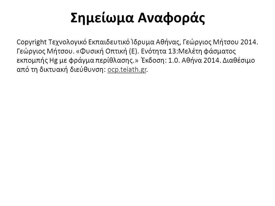 Σημείωμα Αναφοράς Copyright Τεχνολογικό Εκπαιδευτικό Ίδρυμα Αθήνας, Γεώργιος Μήτσου 2014.