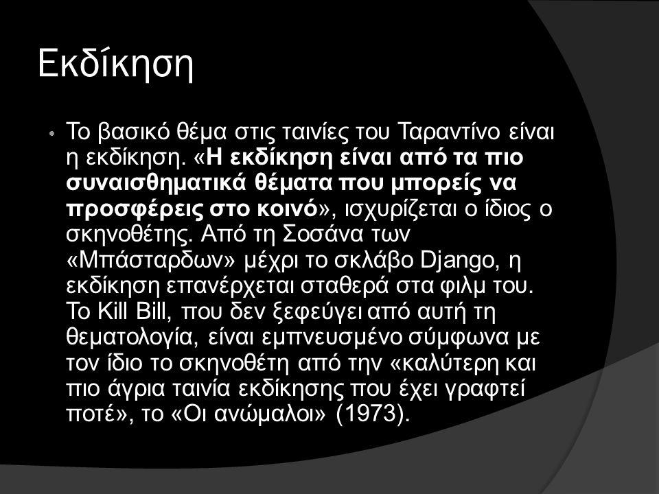 Εκδίκηση Το βασικό θέμα στις ταινίες του Ταραντίνο είναι η εκδίκηση.