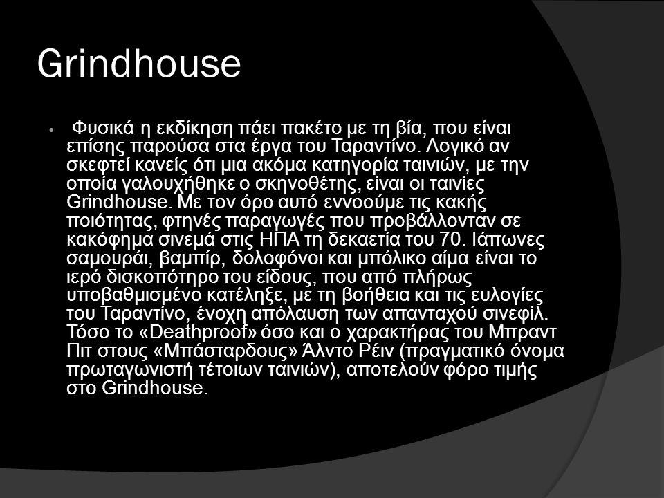 Grindhouse Φυσικά η εκδίκηση πάει πακέτο με τη βία, που είναι επίσης παρούσα στα έργα του Ταραντίνο.