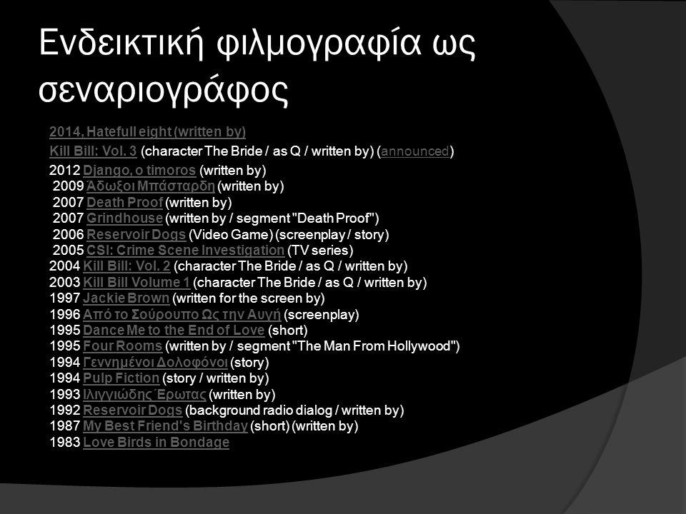 Ενδεικτική φιλμογραφία ως σεναριογράφος 2014, Hatefull eight (written by) Kill Bill: Vol.