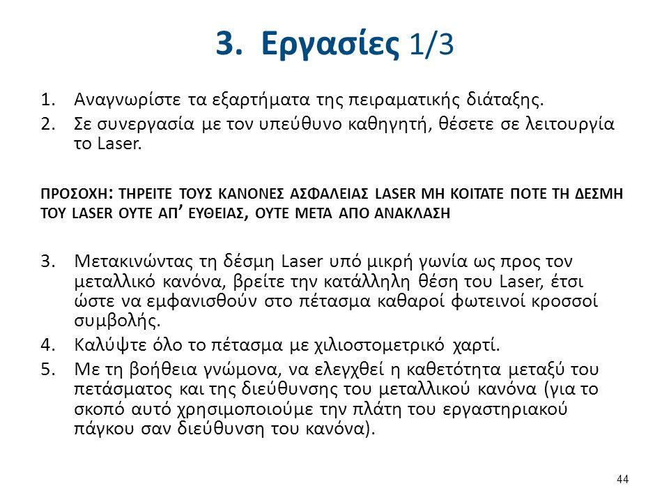 3. Εργασίες 1/3 1.Αναγνωρίστε τα εξαρτήματα της πειραματικής διάταξης.