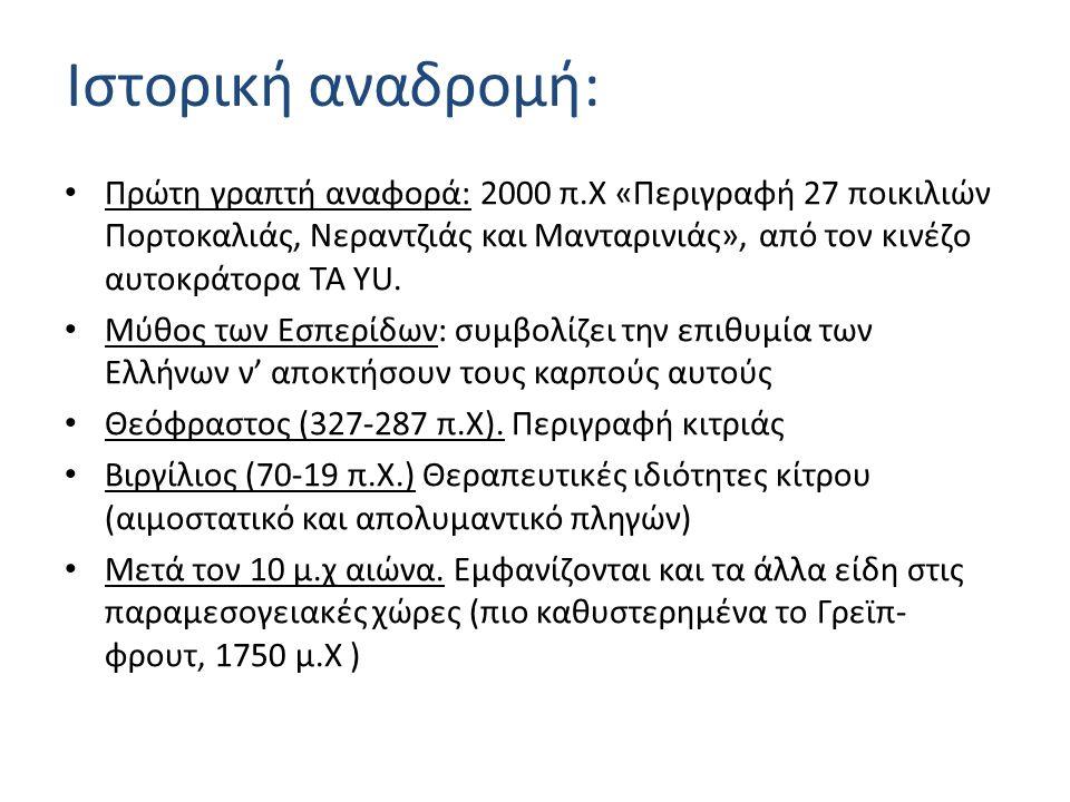Πρώτη γραπτή αναφορά: 2000 π.Χ «Περιγραφή 27 ποικιλιών Πορτοκαλιάς, Νεραντζιάς και Μανταρινιάς», από τον κινέζο αυτοκράτορα ΤΑ ΥU.