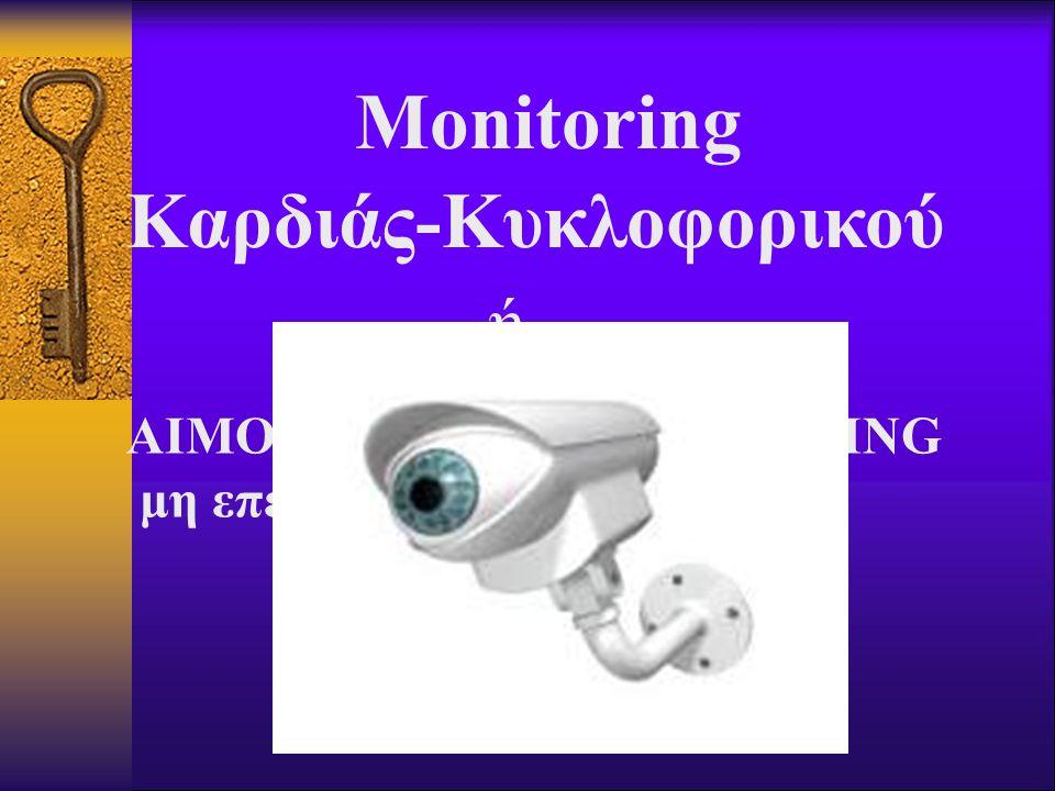 Monitoring Καρδιάς-Κυκλοφορικού ΑΙΜΟΔΥΝΑΜΙΚΟ MONITORING μη επεμβατικό και επεμβατικό ή