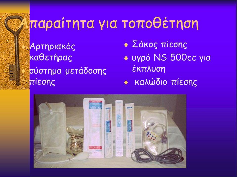 Απαραίτητα για τοποθέτηση  Αρτηριακός καθετήρας  σύστημα μετάδοσης πίεσης  Σάκος πίεσης  υγρό NS 500cc για έκπλυση  καλώδιο πίεσης