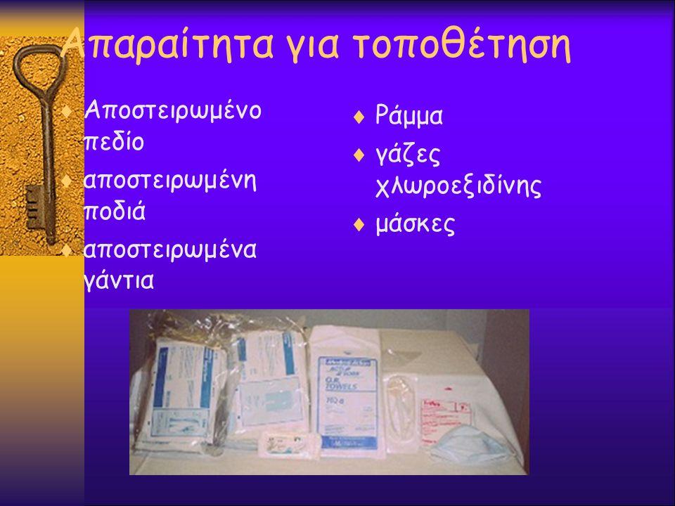 Απαραίτητα για τοποθέτηση  Αποστειρωμένο πεδίο  αποστειρωμένη ποδιά  αποστειρωμένα γάντια  Ράμμα  γάζες χλωροεξιδίνης  μάσκες