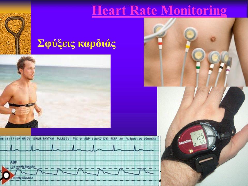 Heart Rate Monitoring Σφύξεις καρδιάς