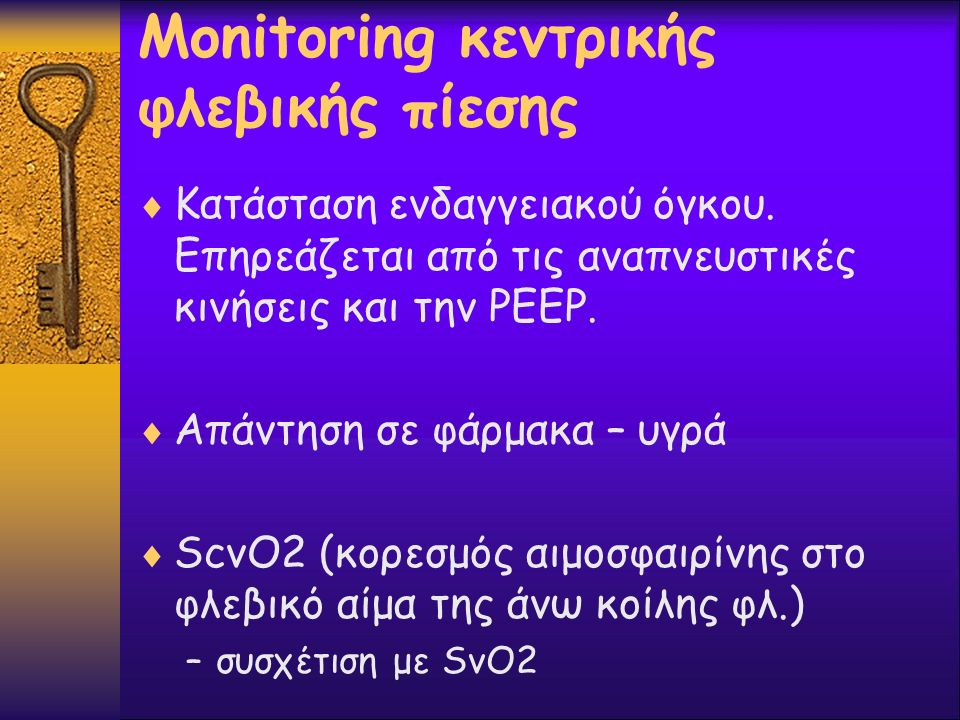 Monitoring κεντρικής φλεβικής πίεσης  Κατάσταση ενδαγγειακού όγκου. Επηρεάζεται από τις αναπνευστικές κινήσεις και την PEEP.  Απάντηση σε φάρμακα –