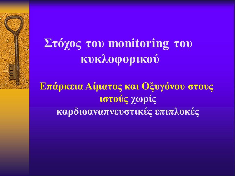 Στόχος του monitoring του κυκλοφορικού Επάρκεια Αίματος και Οξυγόνου στους ιστούς χωρίς καρδιοαναπνευστικές επιπλοκές