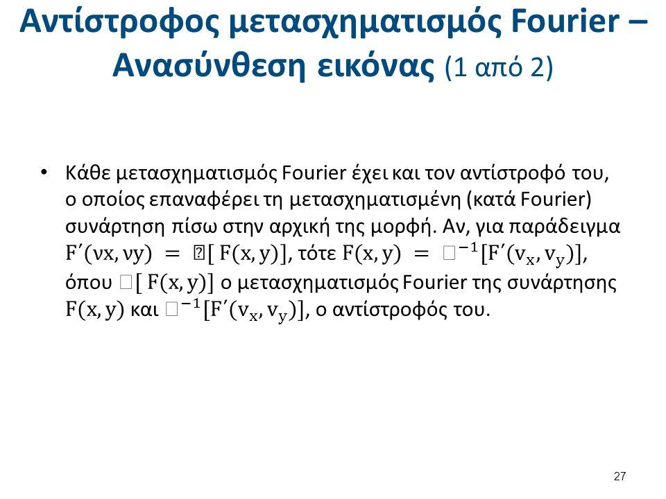 Αντίστροφος μετασχηματισμός Fourier – Ανασύνθεση εικόνας (1 από 2) 27
