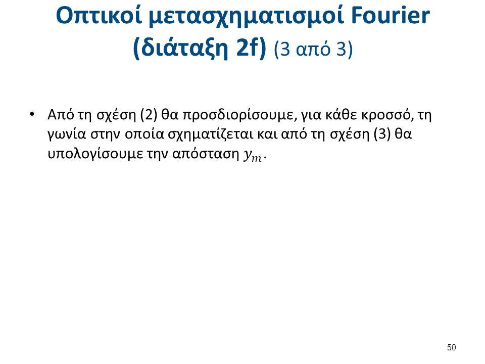 Οπτικοί μετασχηματισμοί Fourier (διάταξη 2f) (3 από 3) 50