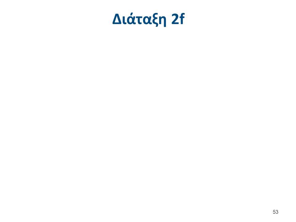 Διάταξη 2f 53
