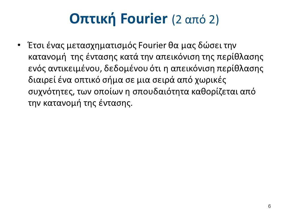Σκοπός Η οπτική Fourier είναι ένα από τα πιο ισχυρά εργαλεία στην ανάλυση των χωρικών συχνοτήτων εικόνων.