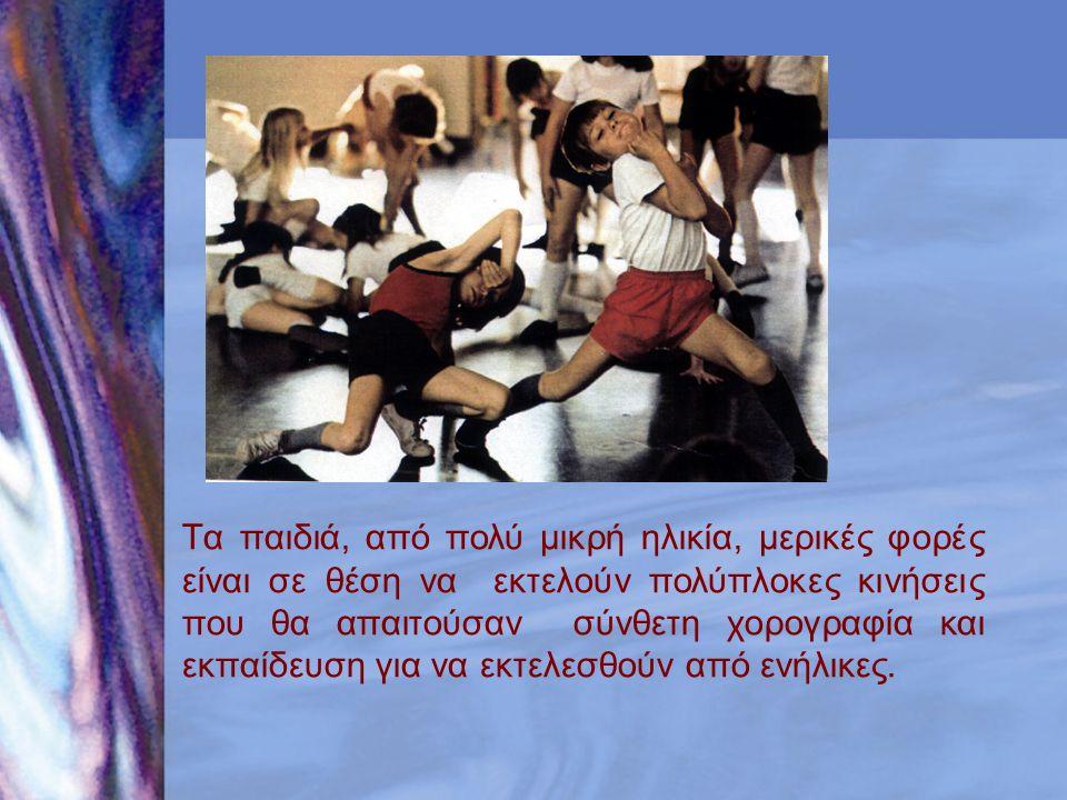 Tα παιδιά, από πολύ μικρή ηλικία, μερικές φορές είναι σε θέση να εκτελούν πολύπλοκες κινήσεις που θα απαιτούσαν σύνθετη χορογραφία και εκπαίδευση για να εκτελεσθούν από ενήλικες.