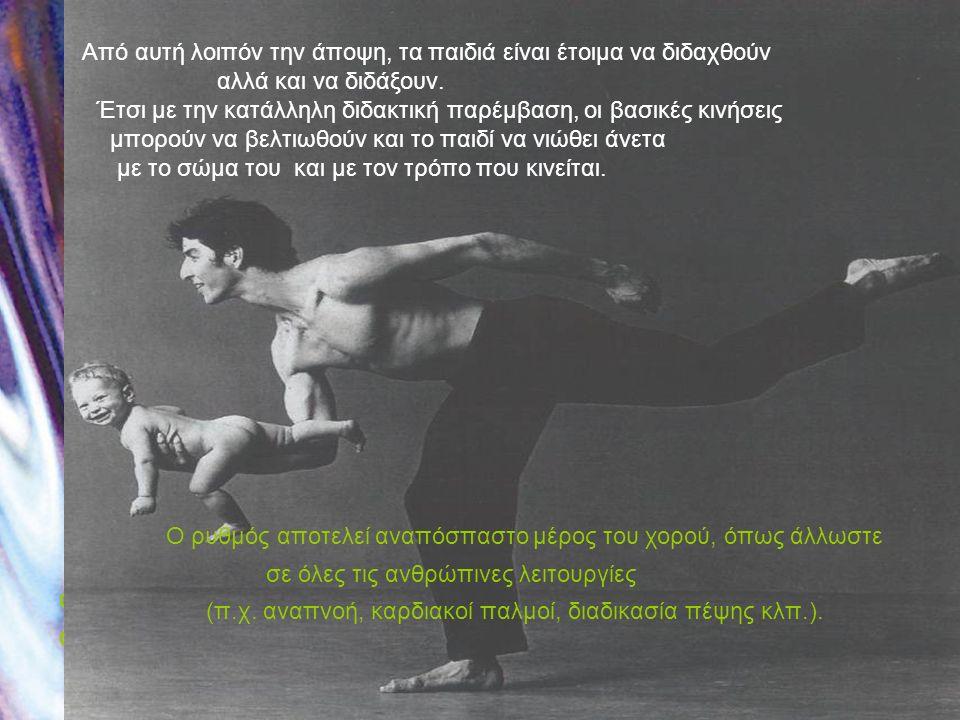 O ρυθμός αποτελεί αναπόσπαστο μέρος του χορού, όπως άλλωστε σε όλες τις ανθρώπινες λειτουργίες (π.χ.