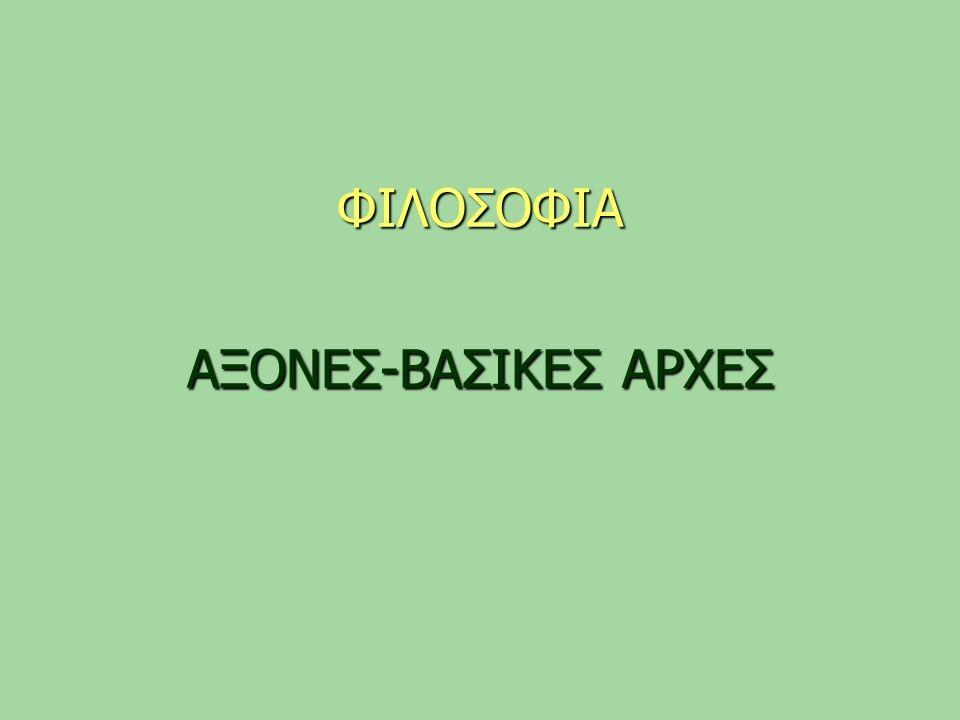 ΦΙΛΟΣΟΦΙΑ ΑΞΟΝΕΣ-ΒΑΣΙΚΕΣ ΑΡΧΕΣ