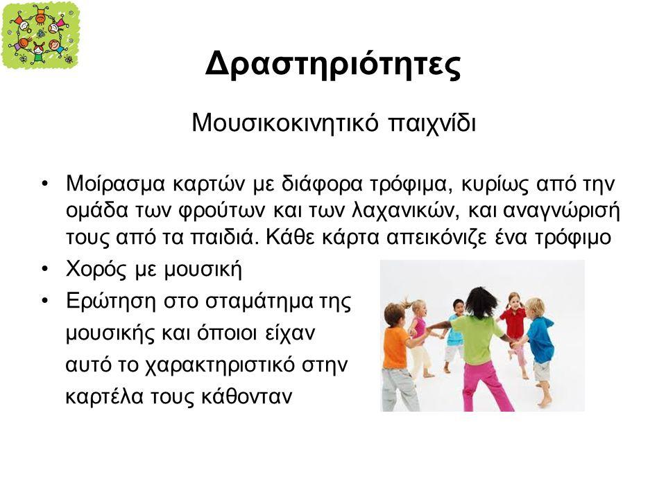 Δραστηριότητες Μουσικοκινητικό παιχνίδι Μοίρασμα καρτών με διάφορα τρόφιμα, κυρίως από την ομάδα των φρούτων και των λαχανικών, και αναγνώρισή τους από τα παιδιά.