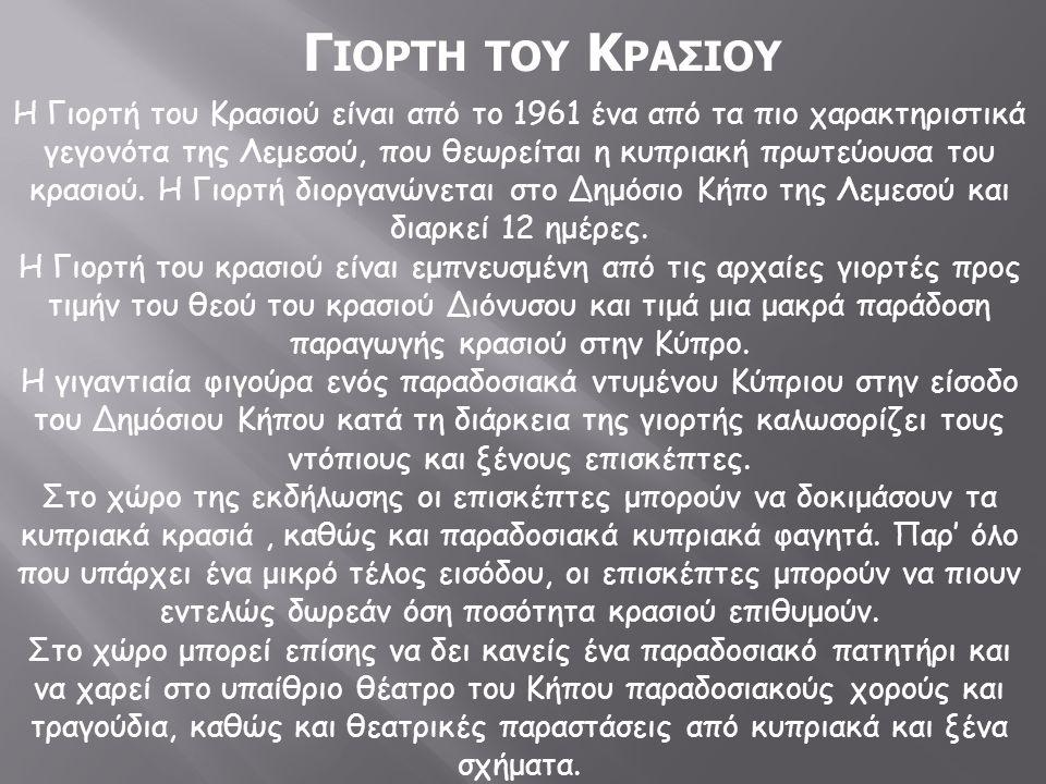 Γ ΙΟΡΤΗ ΤΟΥ Κ ΡΑΣΙΟΥ Η Γιορτή του Κρασιού είναι από το 1961 ένα από τα πιο χαρακτηριστικά γεγονότα της Λεμεσού, που θεωρείται η κυπριακή πρωτεύουσα του κρασιού.