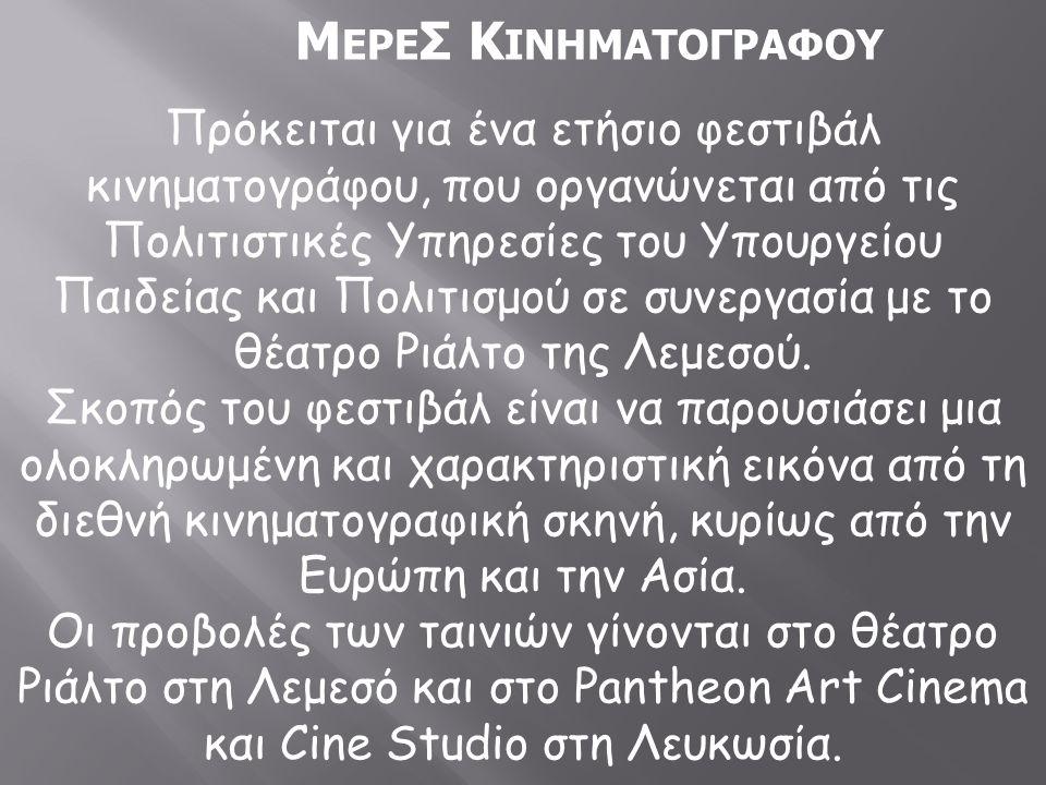 Πρόκειται για ένα ετήσιο φεστιβάλ κινηματογράφου, που οργανώνεται από τις Πολιτιστικές Υπηρεσίες του Υπουργείου Παιδείας και Πολιτισμού σε συνεργασία με το θέατρο Ριάλτο της Λεμεσού.