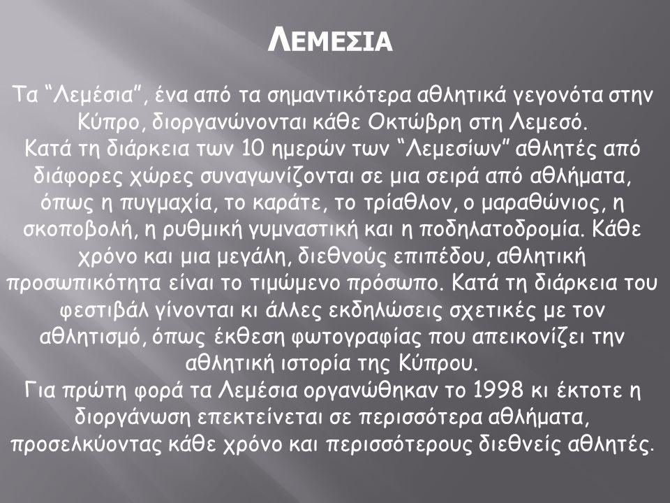 Φ ΕΣΤΙΒΑΛ Μ ΠΑΛΕΤΟΥ Για αρκετά χρόνια τώρα ο Δήμος Λεμεσού οργανώνει το Φεστιβάλ Μπαλέτου, ένα από τα πιο σημαντικά καλλιτεχνικά γεγονότα στην Κύπρο.