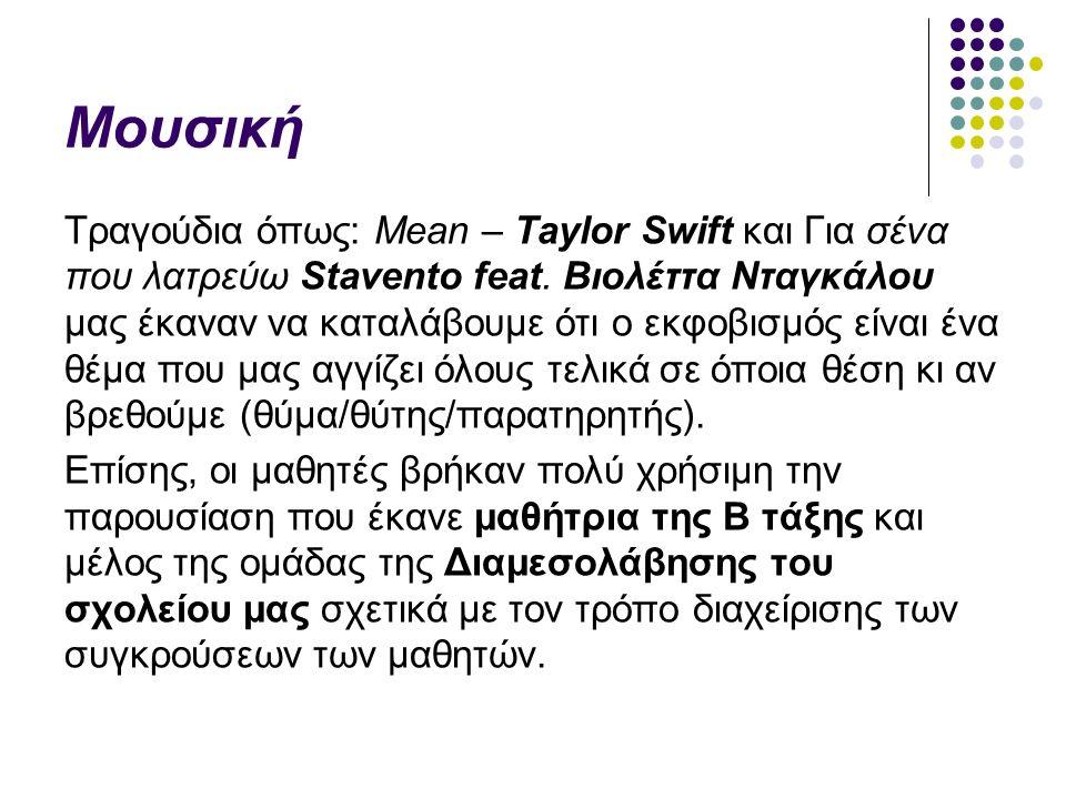 Μουσική Τραγούδια όπως: Mean – Taylor Swift και Για σένα που λατρεύω Stavento feat.