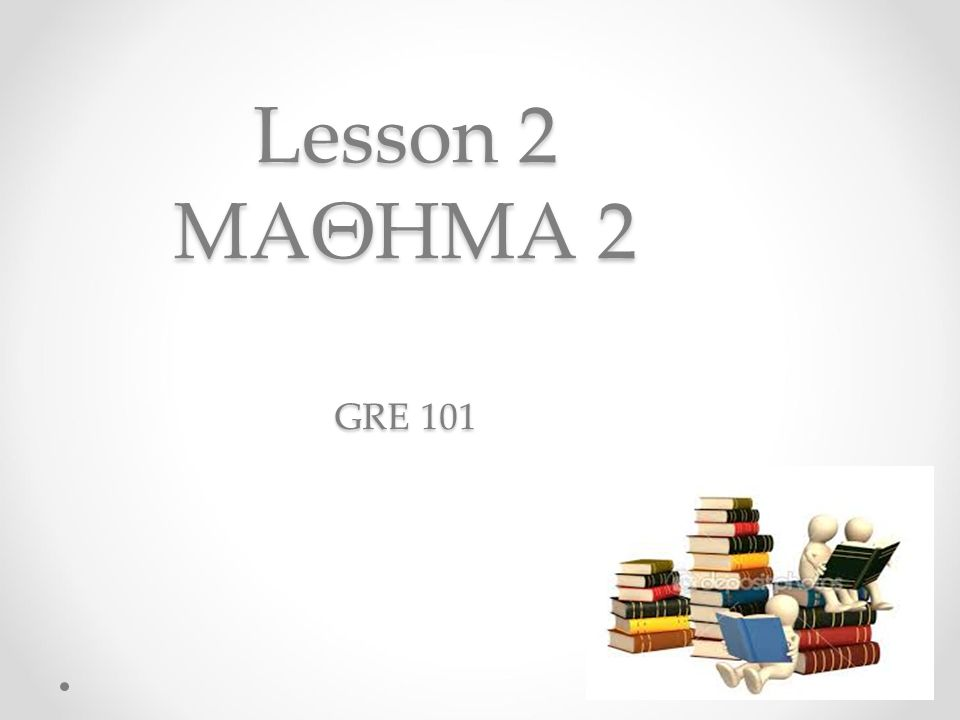 Lesson 2 ΜΑΘΗΜΑ 2 GRE 101