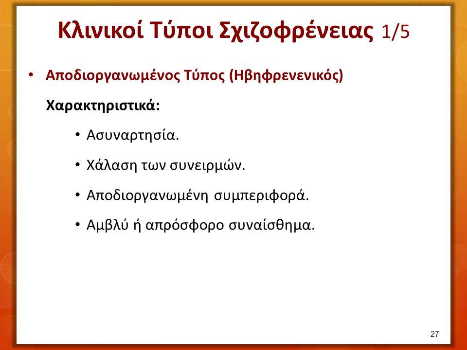 Κλινικοί Τύποι Σχιζοφρένειας 1/5 Αποδιοργανωμένος Τύπος (Ηβηφρενενικός) Χαρακτηριστικά: Ασυναρτησία.